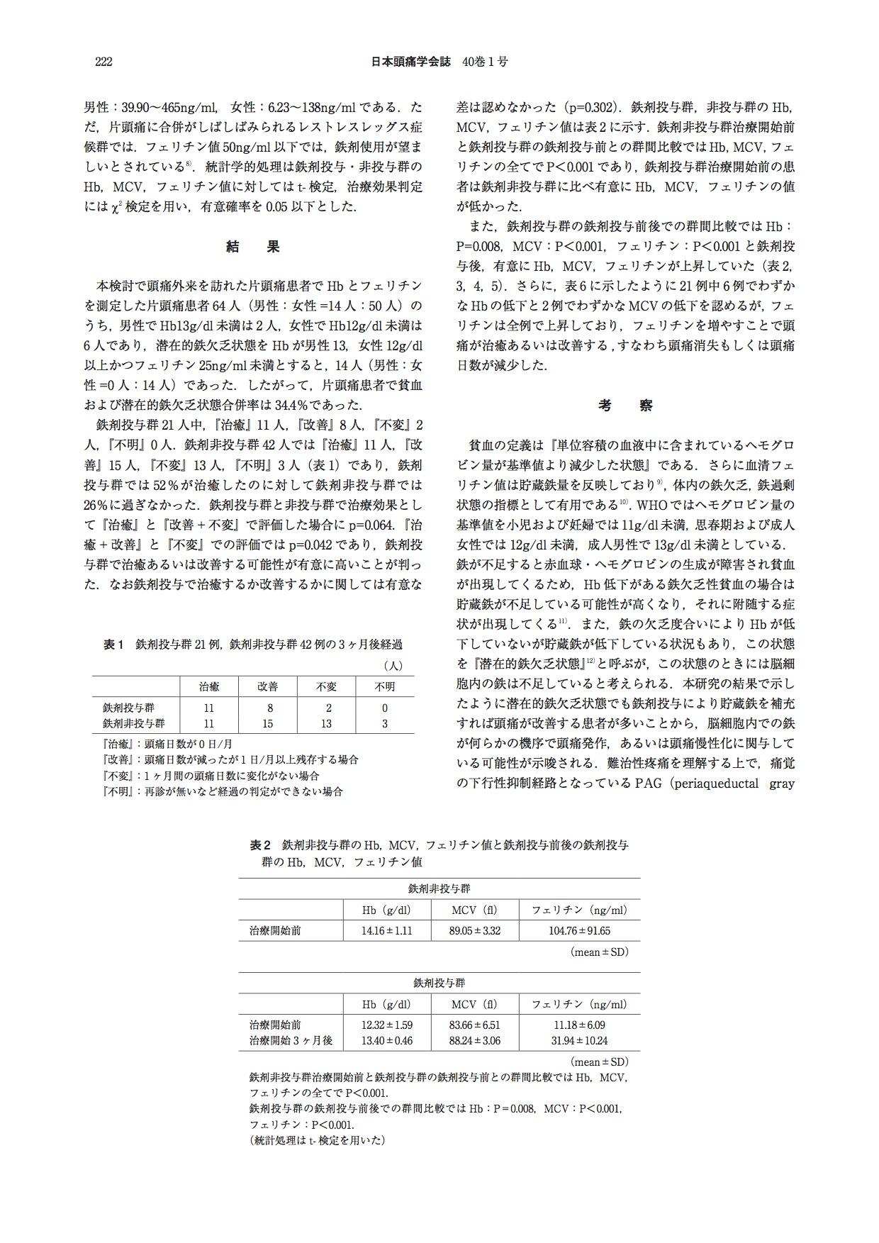 2013_40_no1.鉄剤投与pdf-2.jpg