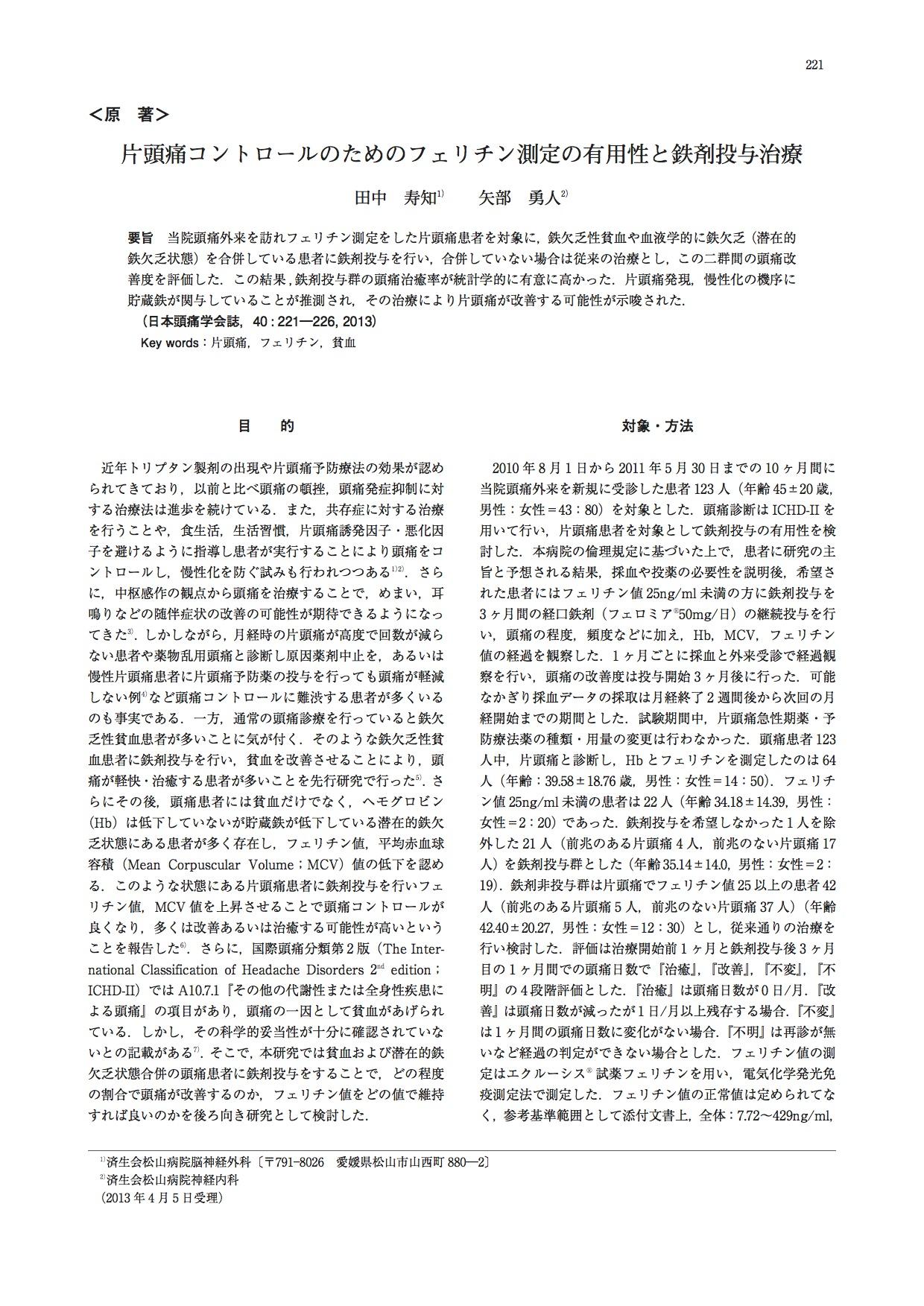 2013_40_no1.鉄剤投与pdf.jpg
